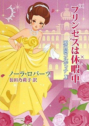 プリンセスは休暇中―愛の国コルディナ〈4〉 (MIRA文庫)