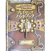 ダンジョンズ&ドラゴンズ プレイヤーズハンドブック 3.5 (ダンジョンズ&ドラゴンズ基本ルールブック (1))