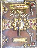 ダンジョンズ&ドラゴンズ プレイヤーズハンドブック 3.5 (ダンジョンズ&ドラゴンズ基本ルールブック (1))(ジョナサン トゥイート/スキップ ウィリアムズ/モンテ クック)