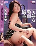 美熟女顔面騎乗 青木美里 [DVD]