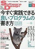 ソフトウェアデザイン 2016年 04 月号 [雑誌] -