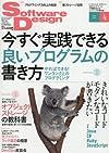 ソフトウェアデザイン 2016年 04 月号 [雑誌]
