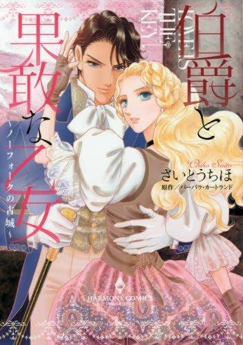 伯爵と果敢な乙女~ノーフォークの古城~ (エメラルドコミックス ハーモニィコミックス)