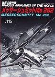 世界の傑作機 (No.115)  メッサーシュミット Me 262