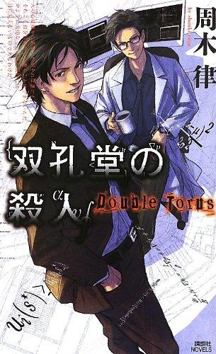双孔堂の殺人 ~Double Torus~