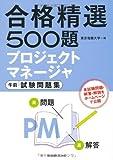 プロジェクトマネージャ 午前 試験問題集 (合格精選500題)