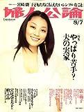 婦人公論 2008年 8/7号 [雑誌]