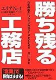勝ち残る工務店―日本の風土にぴったりの家づくりをすすめる