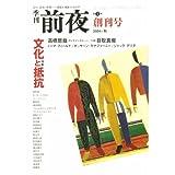季刊前夜 (第1期1号(2004年秋))