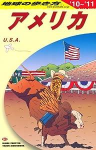 B01 地球の歩き方 アメリカ 2010~2011