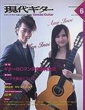 現代ギター 2015年 06 月号 [雑誌]
