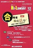 月刊 Hi Lawyer (ハイローヤー) 2010年 12月号 [雑誌]