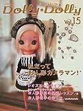Dolly*Dolly ドーリィ*ドーリィ Vol.15 (お人形MOOK)