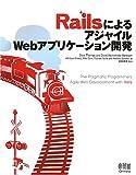 "Dave Thomas and David Heinemeier Hansson with Leon Breedt, Mike Clark, Thomas Fuchs, Andreas Schwarz ""RailsによるアジャイルWebアプリケーション開発"""
