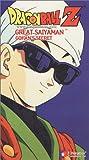 echange, troc Dragon Ball Z: Great Saiya Man - Gohan's [VHS] [Import USA]