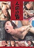 人間凶器 廃人file.01 高坂保奈美 しのだ [DVD]