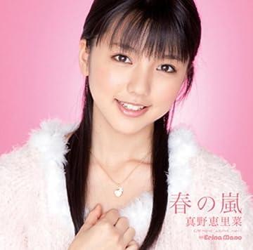 春の嵐(初回限定盤A)(DVD付)