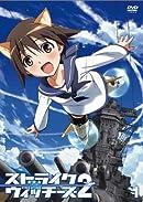 ストライクウィッチーズ Operation Victory Arrow 第1話【OVA】の画像