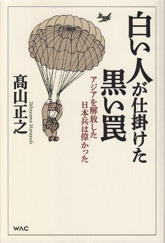 白い人が仕掛けた黒い罠ーアジアを解放した日本兵は偉かった