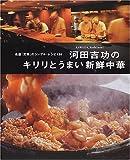 河田吉功のキリリとうまい新鮮中華―名店「文琳」のシンプル・レシピ134 (まあるい食卓シリーズ)