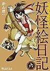 奇異太郎少年の妖怪絵日記 第6巻