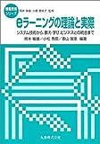 eラーニングの理論と実際―システム技術から、教え・学び、ビジネスとの統合まで (情報教育シリーズ)