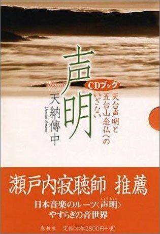 CDブック 声明―天台声明と五台山念仏の系譜