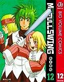 Mr.FULLSWING 12 (ジャンプコミックスDIGITAL)