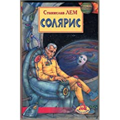 Solaris by Stanislaw Lem (Russian Edition)