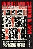 Understanding Humor in Japan (Humor in Life & Letters)