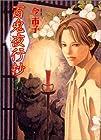 百鬼夜行抄 第7巻 2000-04発売