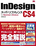 InDesign CS4 スーパーリファレンス for Macintosh&Windows