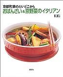 京都町家のだいどころからおばんざい&京野菜のイタリアン