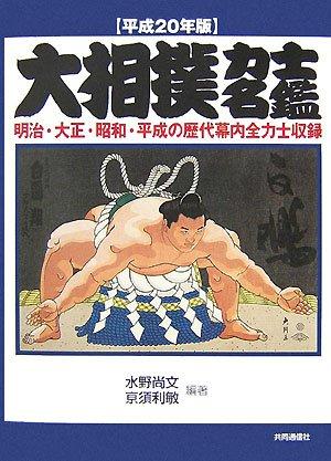 大相撲力士名鑑