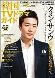 韓国TVドラマガイド Vol.36