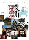 神奈川歴史探訪ウォーキング—鉄道各駅から気軽に楽しめるルートガイド