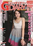 G-DIARY (ジーダイアリー) 2009年 10月号 [雑誌]