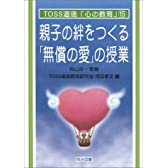 親子の絆をつくる「無償の愛」の授業 (TOSS道徳「心の教育」シリーズ)