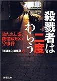 日本史上の凶悪残酷極悪犯罪<b>殺人事件</b>ーワースト10 - 7✪BLOG