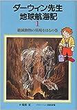 ダーウィン先生地球航海記〈第1巻〉―絶滅動物の墓場をほるの巻