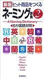 ネーミング辞典 PART2 (ビジネスマンシリーズ)