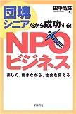 団塊シニアだから成功する!NPOビジネス―楽しく、働きながら、社会を変える