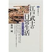 江戸武士の日常生活 (講談社選書メチエ)