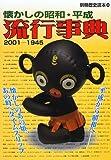 懐かしの昭和・平成流行事典―2001-1945 (別冊歴史読本 (05))