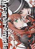アルカナ・ファミリアAmore Mangiare Canta (1) (シルフコミックス 41-1)