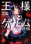 王様ゲーム 終極(3) (アクションコミックス)