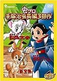 手塚治虫アニメワールド 虫プロ・手塚治虫 長編3部作 DVD-BOX