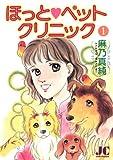ほっと・ペットクリニック(1) (ジュディーコミックス)