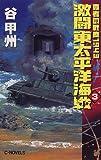激闘 東太平洋海戦〈3〉―覇者の戦塵1943 (C・NOVELS)
