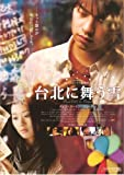 台北に舞う雪 [DVD]